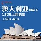 澳大利亚手机卡电话卡上网卡4G网络
