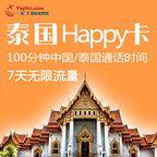 泰国电话卡 无限上网7天不限流量上网卡happy卡