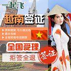 [广州送签]越南签证自由行个人签证