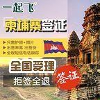 [广州送签]柬埔寨签证自由行个人签证
